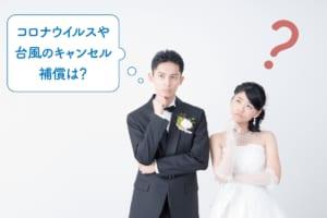 結婚式保険は万能ではない!?加入すると安心できる新郎新婦さまとは?