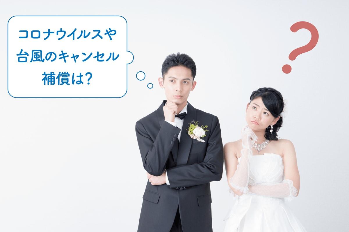 結婚式の保険とは?加入方法や条件、キャンセルや延期時の補償内容を解説!