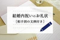 【例文あり】結婚内祝いのお礼状で印象がアップする書き方&送り方講座