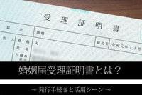 婚姻届受理証明書って必要なの?請求手順と記念としての活用法