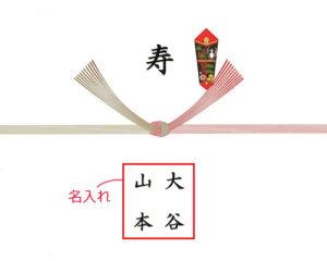 熨斗の表書き