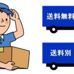 宅配引き出物のサービス比較で送料が当てにならない理由