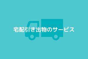宅配引き出物のサービス