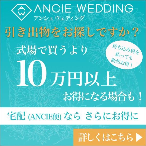 ANCIE WEDDING(アンシェ ウェディング) 早割キャンペーン