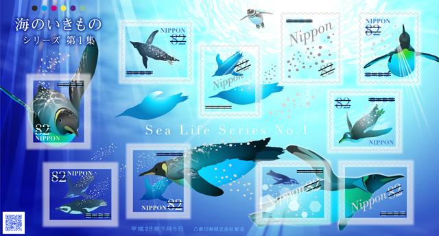 海の生き物シリーズ