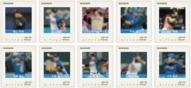 日ハムの切手