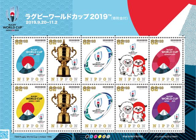ラグビーワールドカップの切手