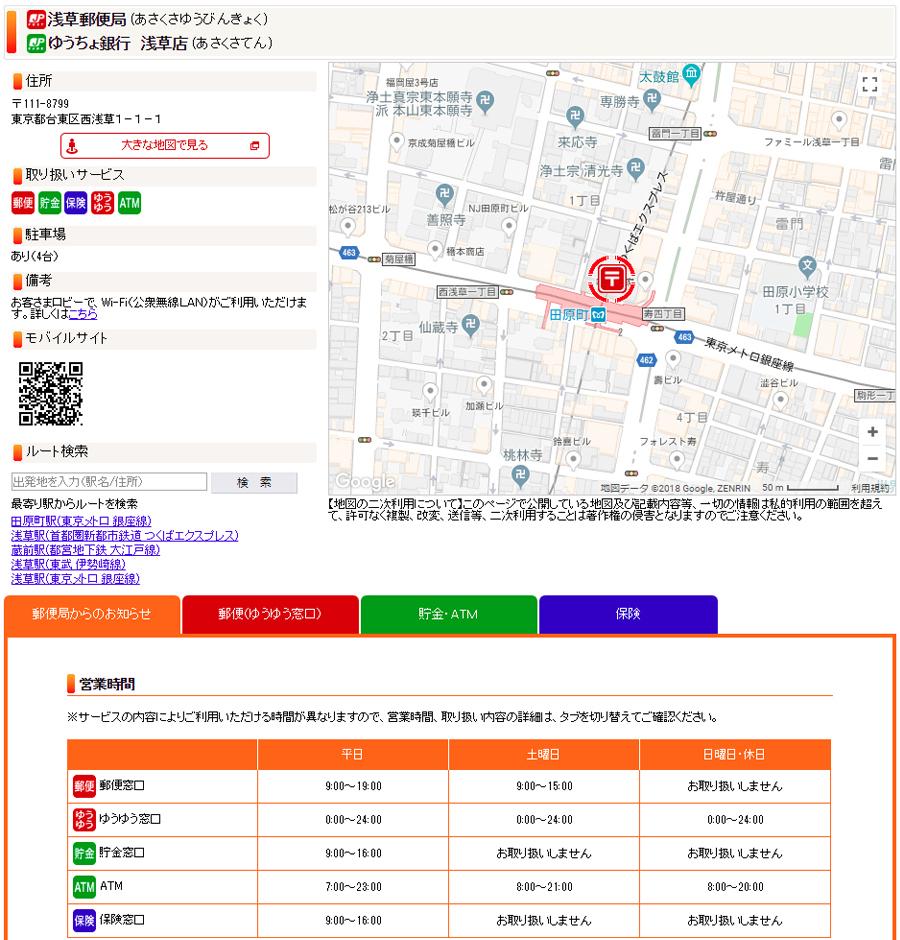 郵便局の検索4