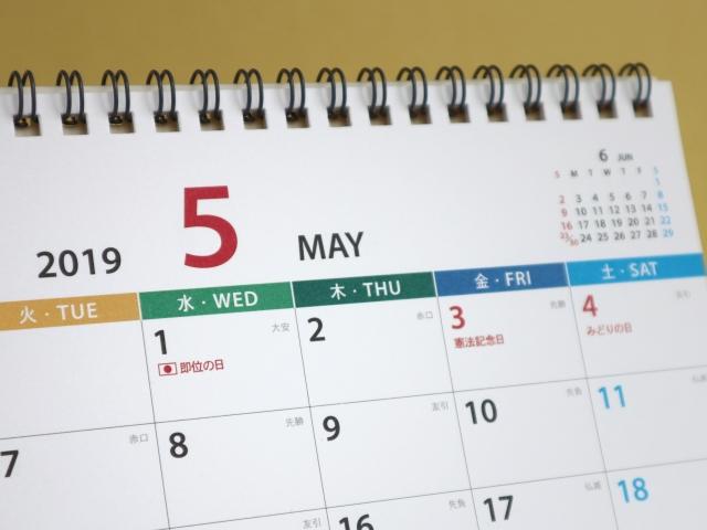 六輝入のカレンダー
