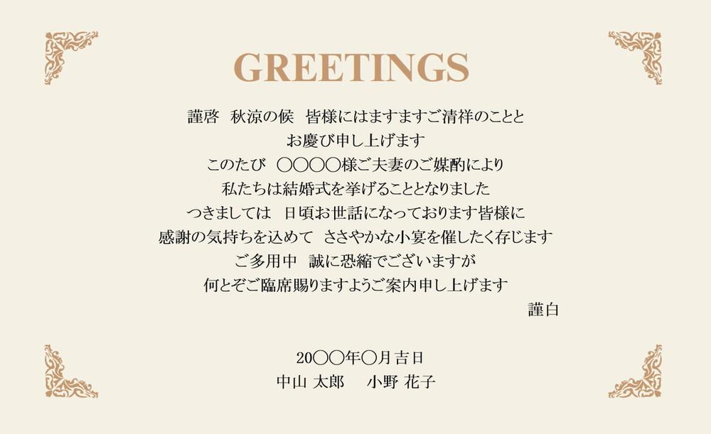 招待状/横書き