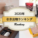 <2020年版> 新郎新婦とゲストが選んだ人気の引き出物ランキング