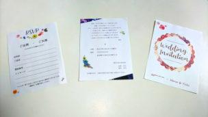 招待状に使える 結婚式にピッタリのフリー素材サイト4選