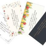 【文例集】コピーして使える結婚式招待状の付箋メッセージ