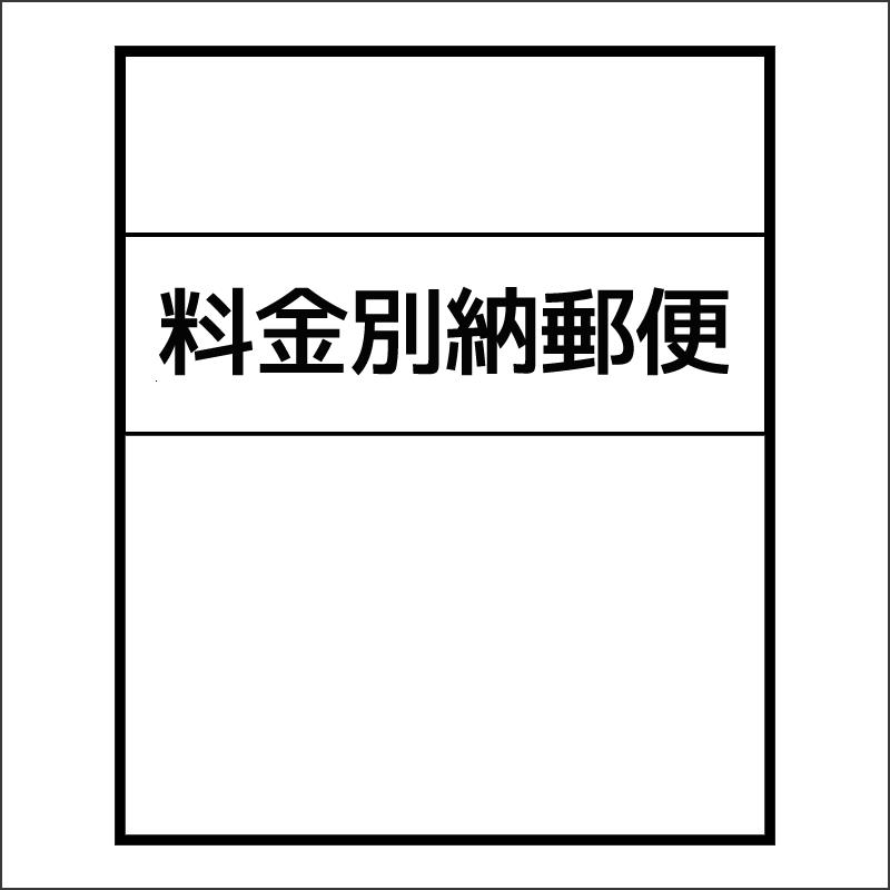 料金別納郵便/四角タイプ