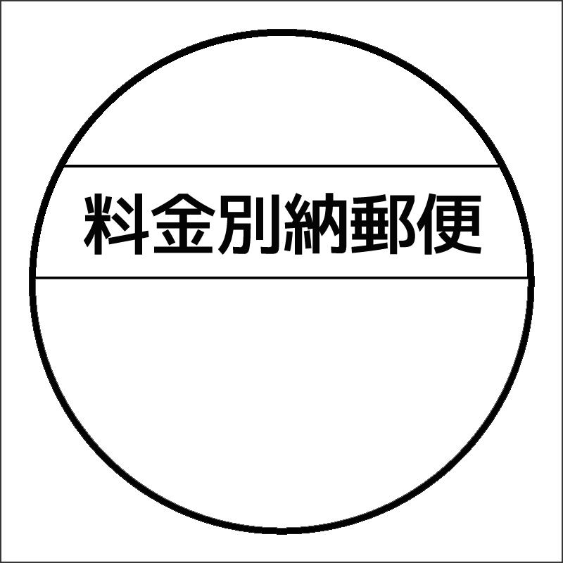 料金別納郵便/丸タイプ