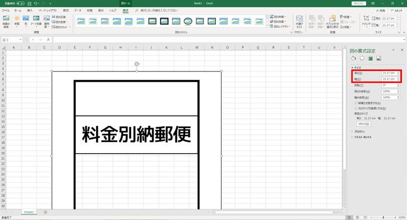 料金別納便の作成方法4