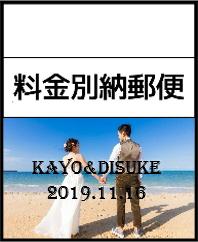 料金別納郵便/完成イメージ