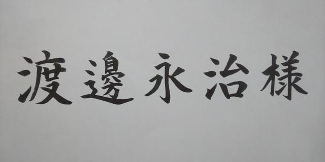 ぺんてる筆<中字>の宛名書き