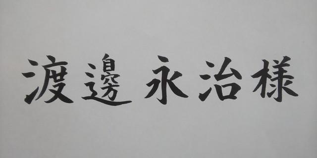 ぺんてる<太字>の宛名書き