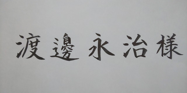 呉竹<万年毛筆>の宛名書き
