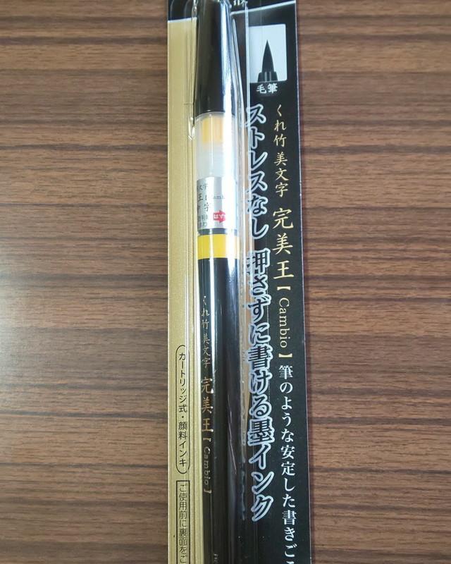 呉竹<美文字 完美王>