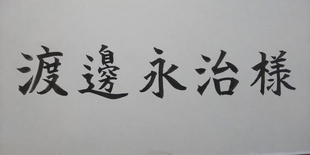 呉竹<美文字 完美王>の宛名書き