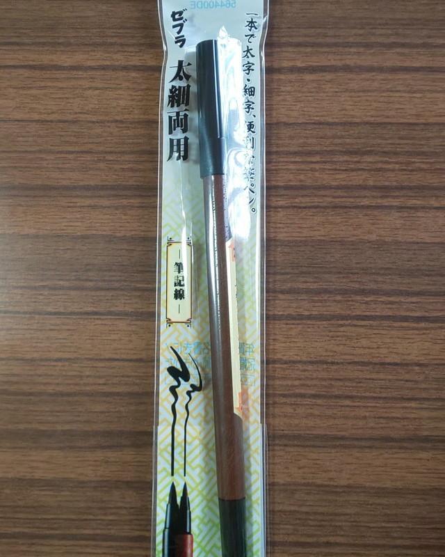 ゼブラ 筆サイン(太・細両用)
