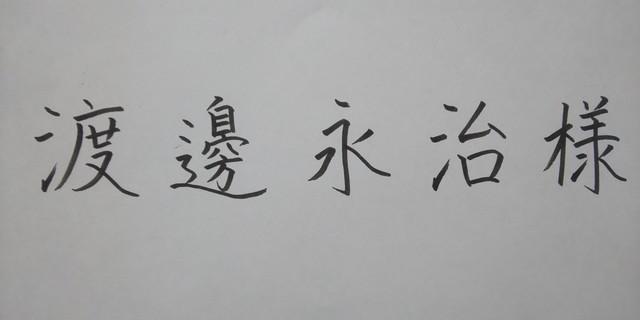 ゼブラ<筆サイン中字>の宛名書き