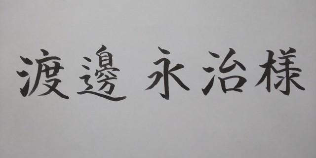 ゼブラ<筆サイン>の太字の宛名書き
