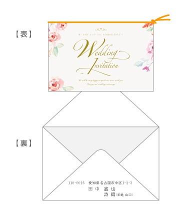 招待状の封入(横デザイン・封筒横)/手渡し