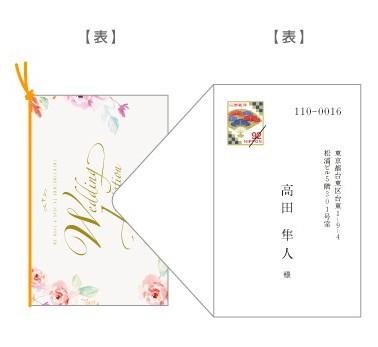 招待状の封入(横デザイン・封筒縦)/郵送
