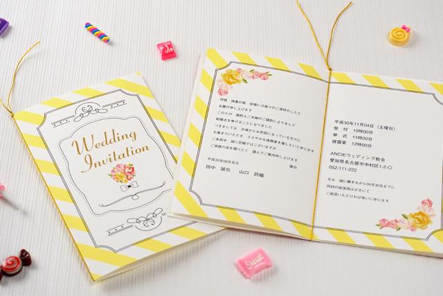結婚式の招待状一式