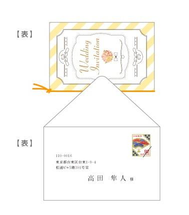 招待状の封入(縦デザイン・封筒横)/郵送