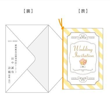 招待状の封入(縦デザイン・封筒縦)/手渡し