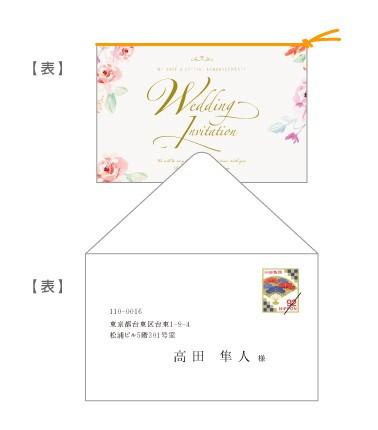 招待状の封入(横デザイン・封筒横)/郵送