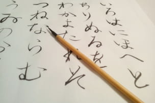 筆ペンで書いた字