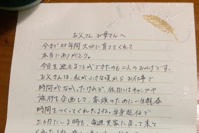 花嫁の手紙の便箋