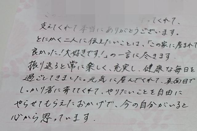 先輩花嫁が書いた手紙