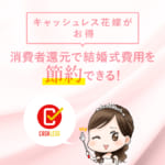 【結婚式費用の節約術】キャッシュレス花嫁は12万円も得をする!?