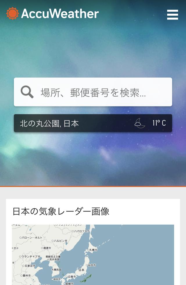 アキュウェザーのトップページ