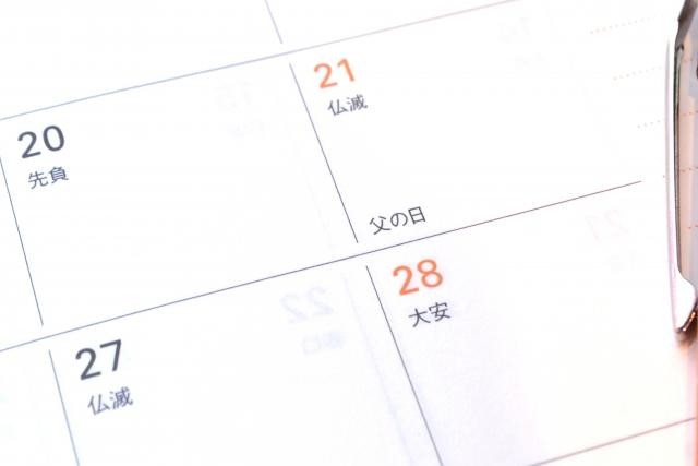 カレンダーの大安と仏滅