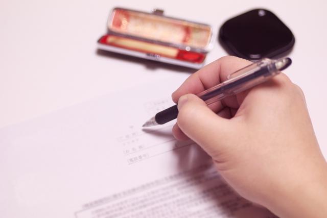 契約書の申込み
