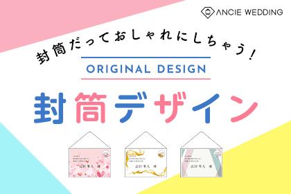 招待状の封筒デザイン