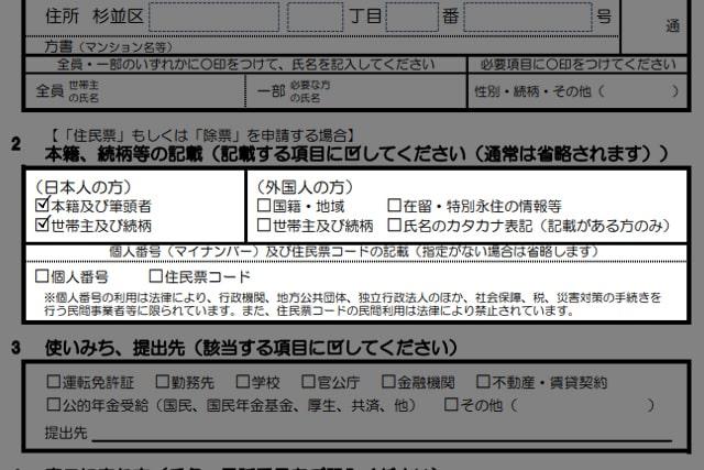 住民票に本籍地と筆頭者を記載するときの申請書