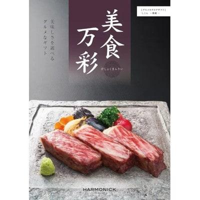 ハーモニック「美食万彩しこん(紫紺)」