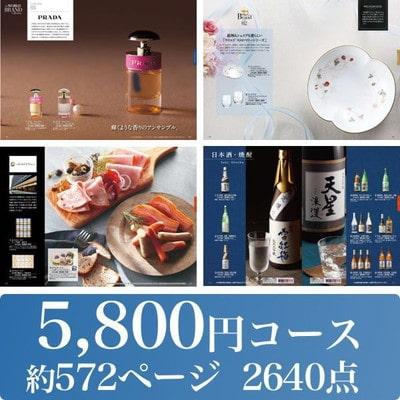 アンシェウェディング「プレミアムカタログギフト 5,800円コース」