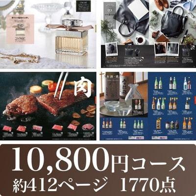 アンシェウェディング「プレミアムカタログギフト 10,800円コース」