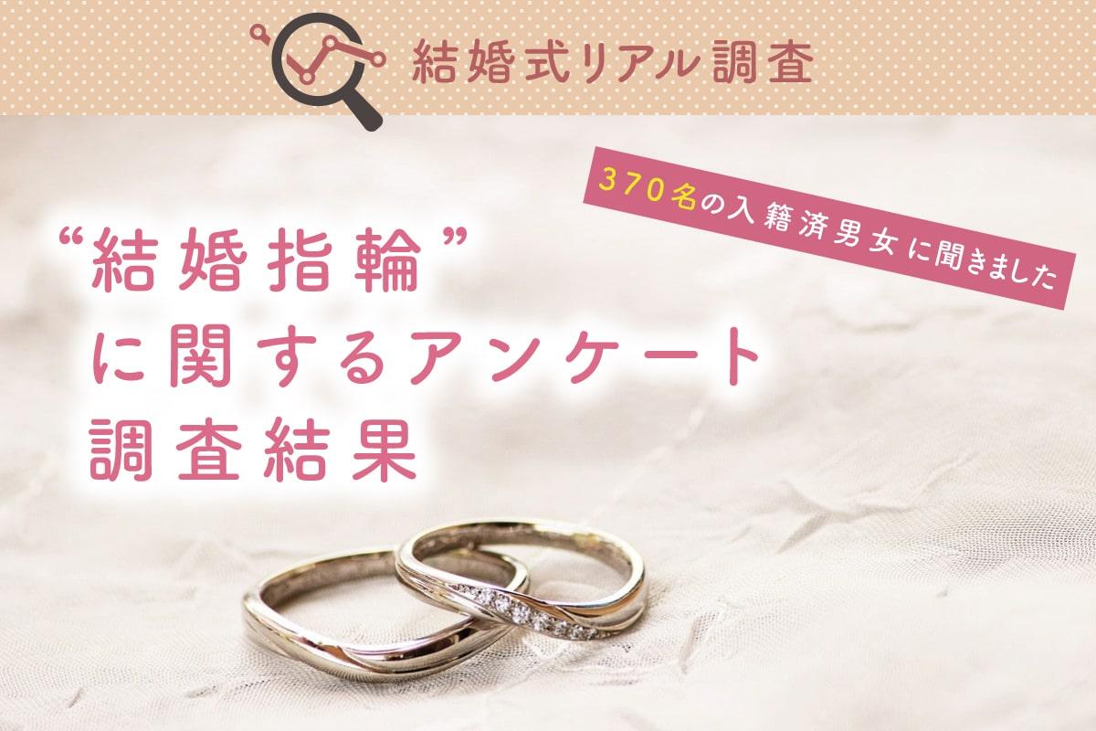 入籍済の男女370名【結婚指輪】の実態調査