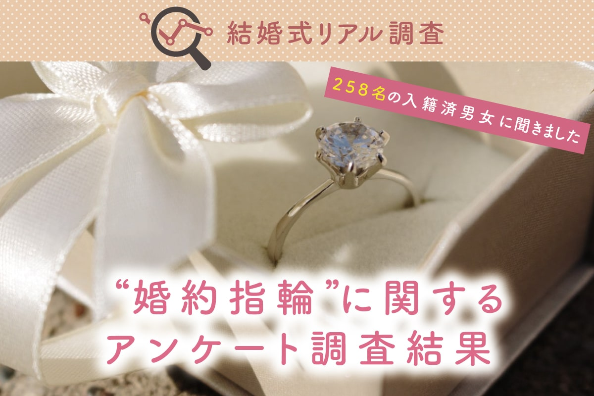 婚約指輪の実態調査