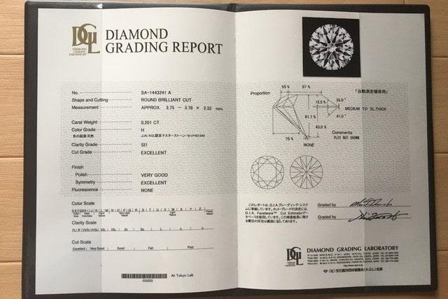 ダイヤモンドグレーディングレポート